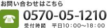0570-05-1210